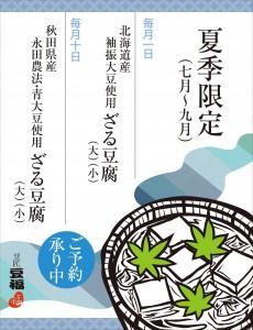 ざる豆腐POP