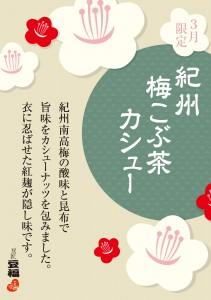 紀州梅こぶ茶