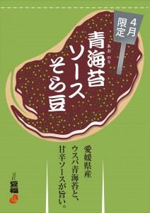 青海苔ソースそら豆
