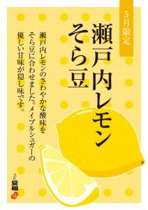 瀬戸内レモンそら豆