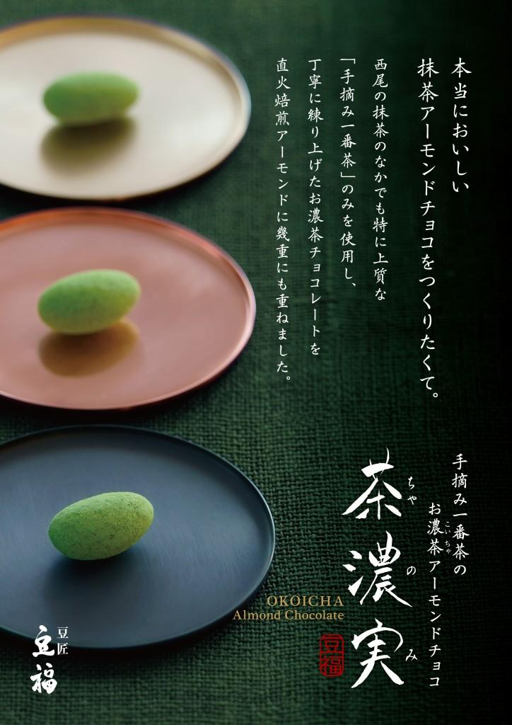 171220_chanomi_POP_A4