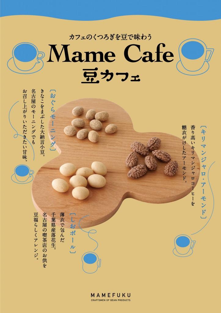 POP_豆カフェ
